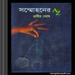 Sonmohoner A to Z by Prabir Ghosh ebook