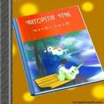 Alor Ganddho- Smaranjit Chakraborty ebook