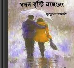 Jokhon Brishti Namlo by Mritunjoy Maity ebook