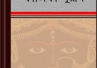 Kalika Purana ebook