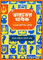 Bharater Sadhak bengali pdf