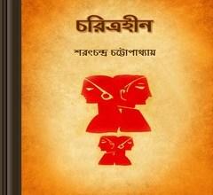 Choritrohin By Sharat Chandra Chattopadhyay ebook