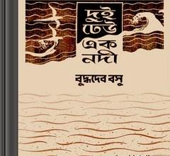 Dui Dheu Ek Nadi by Buddhadeva Bose ebook