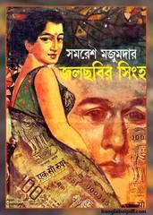 Jolchhabir Singha by Samaresh Majumdar pdf