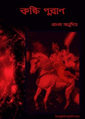 Kalki Purana Bangla pdf