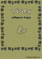 Nostonir by Rabindranath Tagore pdf