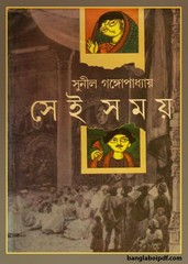 Sei Somoy by Sunil Gangopadhyay pdf