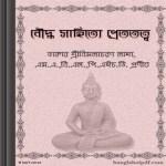 Buddha Sahitye Preto Tottwo ebook