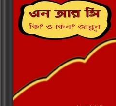 National Register of Citizen (NRC) Bangla ebook