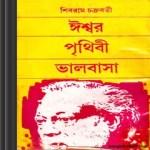 Ishwar Prithibi Bhalobasa By Shibram Chakraborty ebook