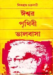Ishwar Prithibi Bhalobasa By Shibram Chakraborty pdf
