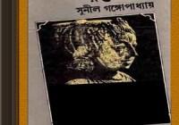 Rokto Mangso by Sunil Gangopadhyay ebook