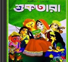 Sharadiya Shuktara 2019 Pujabarshiki Patrika ebook