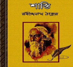 Shasti by Rabindranath Tagore ebook