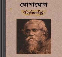 Jogajog- Rabindranath Tagore ebook