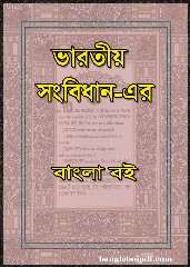 Indian Constitution or Polity Bangla Book