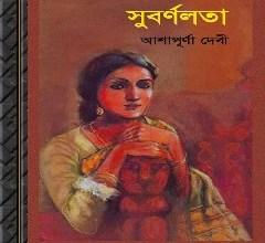 Subarnalata by Ashapurna Devi ebook