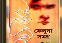 Feluda Samagra by Satyajit Roy ebook