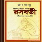 Rasabati by Shankar ebook