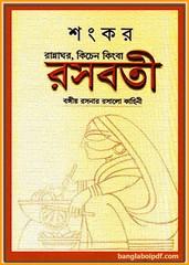 Rasabati by Shankar pdf