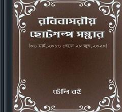 Robibasoriyo Chhoto Golpo Samvar ebook