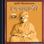 Devobani by Swami Vivekananda ebook