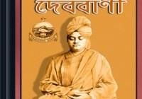 Devobani by Swami Vivekananda ebook