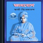 Gyanyog by Swami Vivekananda ebook