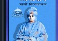 Gyanyog by Swami Vivekananda ebook