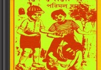 Khude Goenda by Porimol Das ebook