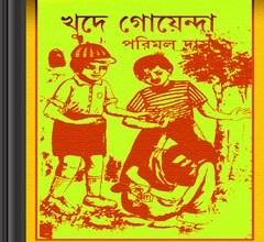 Khude Goenda by Porimol Das ebook