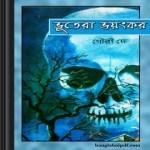 Bhutera Bhayankar by Gouri Dey – Bengali pdf