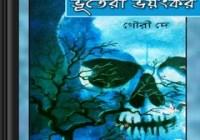 Bhutera Bhayankar by Gouri Dey ebook