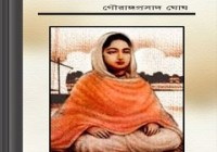 Rajeshwari Rasmani by Gouranga Prosad Ghosh ebook