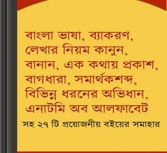 Huge collection of books on Bengali language and grammar ebook
