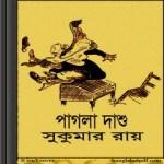 Pagla Dashu by Sukumar Roy – Bangla book pdf, epub, Mobi