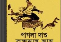 Pagla Dashu by Sukumar Roy ebook