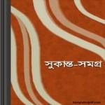 Sukanta Samagra by Sukanta Bhattacharya ebook pdf