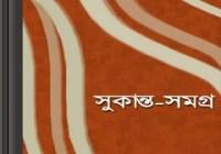 Sukanta Samagra by Sukanta Bhattacharya ebook