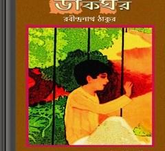 Dakghor by Rabindranath Tagore ebook