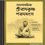 Samsamayik Sri Ramakrishna Paramahamsa ebook