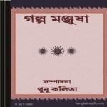Galpa Manjusa- Assames short story collection pdf