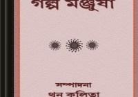 Galpa Manjusa- Assames short stories ebook