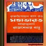 Mahabharat by Rajshekhar Basu, Bengali PDF