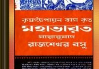 Mahabharat by Rajshekhar Basu ebook