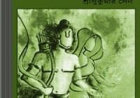 Ramkathar Prak Itihas by Sukumar Sen ebook