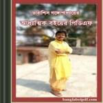 Tarashis Gangopadhyay's Spriritual eBooks