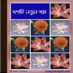 Dashti Natun Galpa pdf