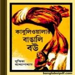 Kabuliwalar Bangali Bou by Sushmita Bandyopadhyay ebook
