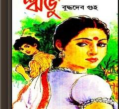 Ribhu (vol 1-4) by Buddhadeb Guha ebook